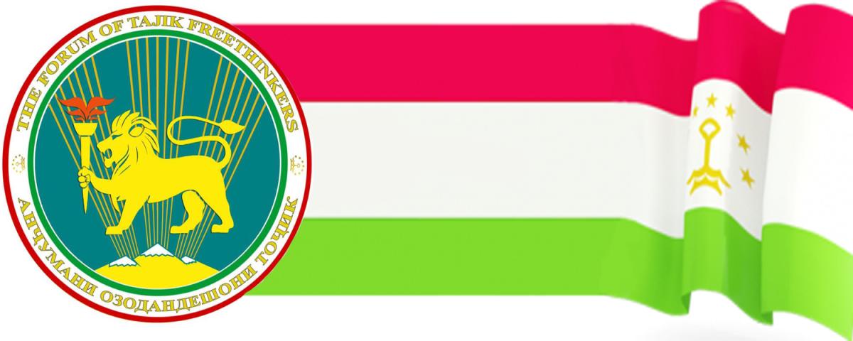 Заявление Форума свободомыслящих Таджикистана