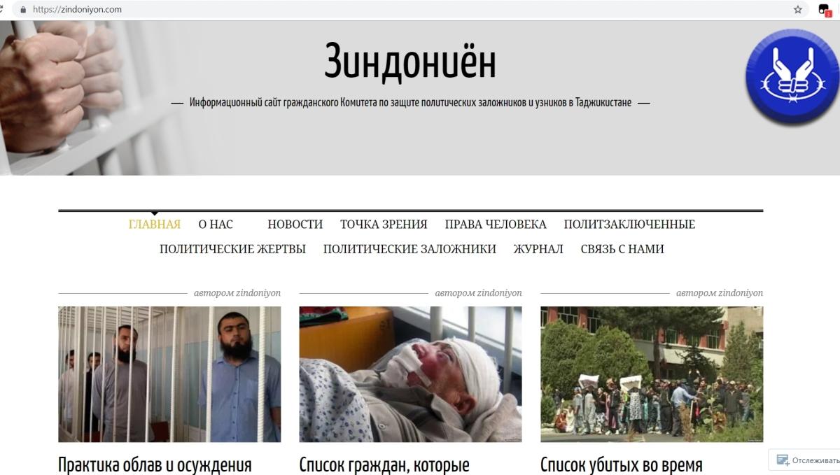Первый таджикский правозащитный сайт