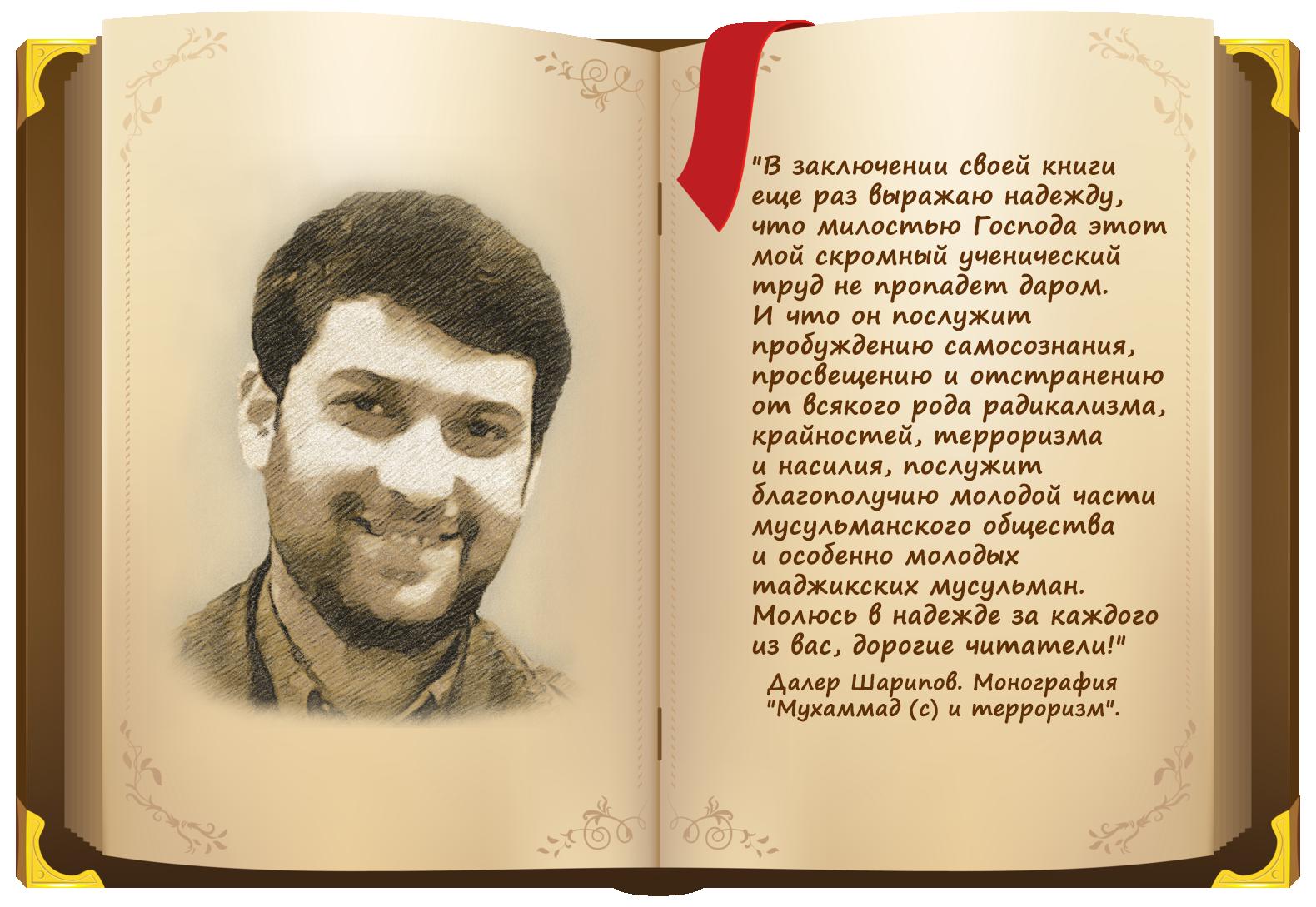 Amnesty International запустила акцию с призывом освободить Далера Шарифова